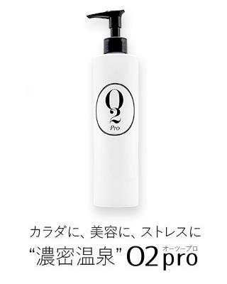 O2プロクリーム