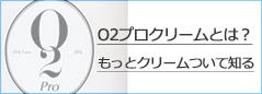 O2プロクリームとは?もっとクリームついて知る