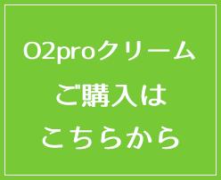 O2プロ販売ページ